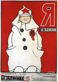 """Журнал """"Безбожник"""""""