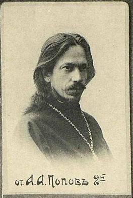 Попов А А