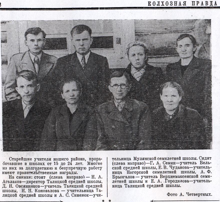 Учителя 1956