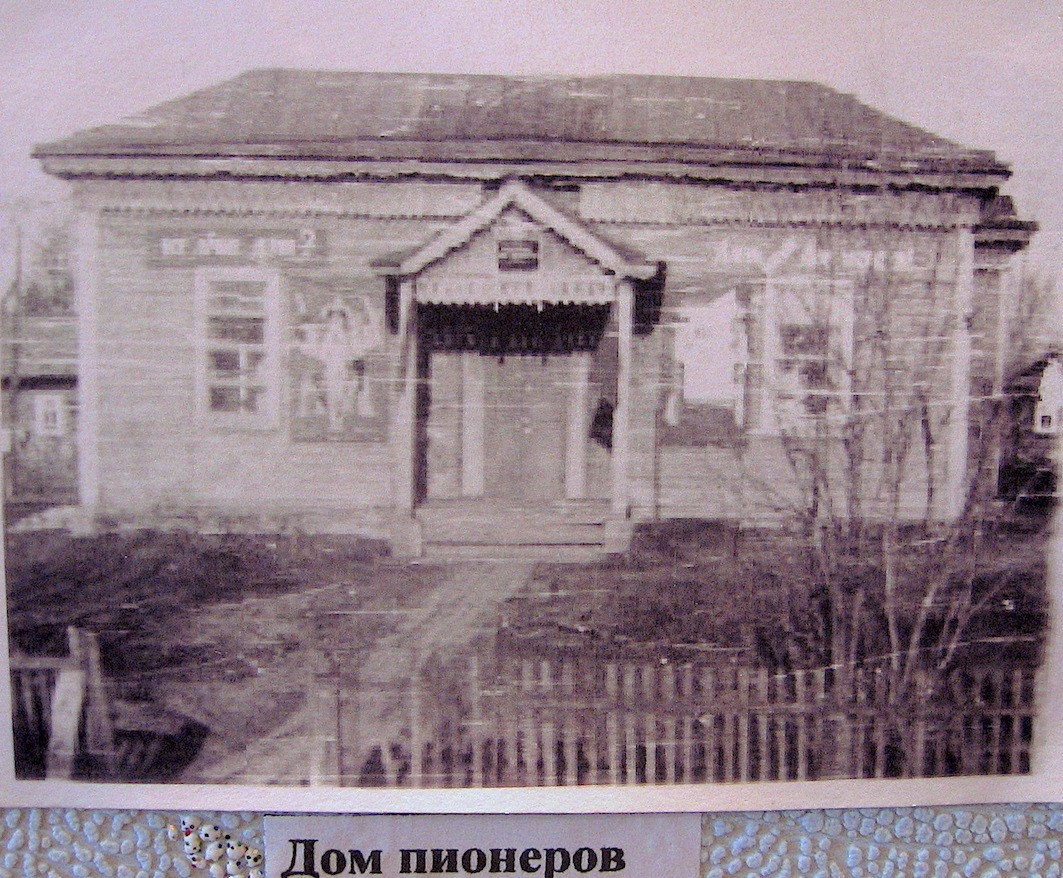 Дом пионеров