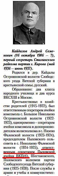 Кайдалов