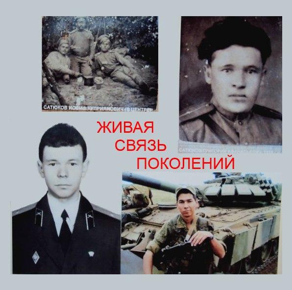 satyukov_a.g.-svyaz_pokoleniy.jpg