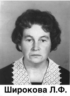Широкова Л.Ф.