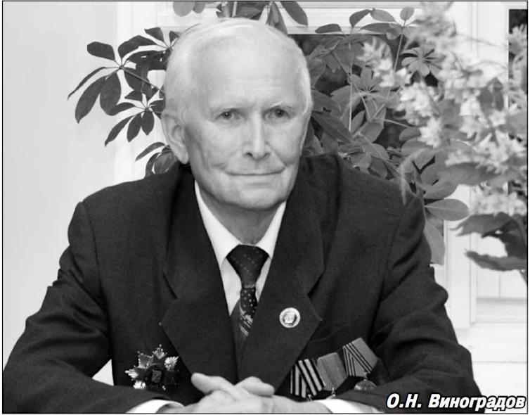 Виноградов О.Н.